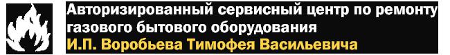 Ремонт газового оборудования в Омске и Омской области
