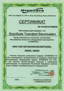 HudRosta Сертификат