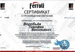 Feroli Сертификат