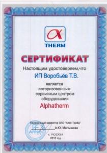 Альфатерм Сертификат