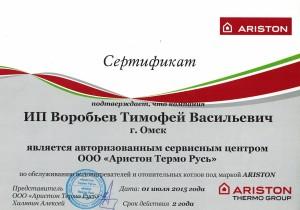 Ariston Сертификат