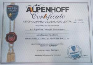 Alpenyoff Сертификат авторизированного сервисного центра