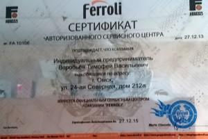 Сертификат авторизированного сервисного центра Feroli